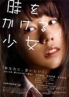 時をかける少女(2010<br />  年版)