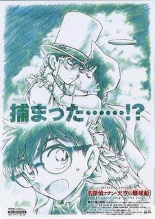 名探偵コナン 天空の難破船(ロ