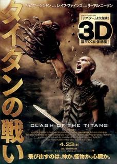 タイタンの戦い 3D(字幕版)