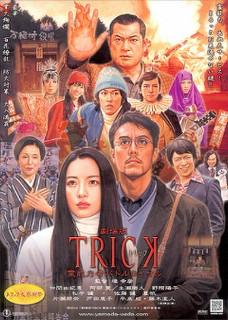 劇場版TRICK3