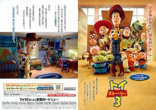 トイ・ストーリー3 3D