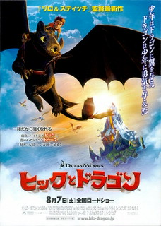 ヒックとドラゴン 3D