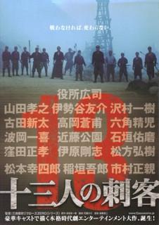 十三人の刺客(2010)