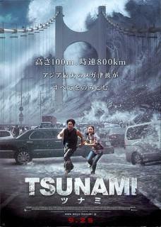 TSUNAMI(超・日本語吹替版)