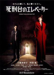 死刑台のエレベーター(2010