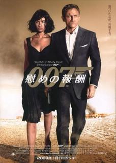 「007」最新作、年内撮入決定