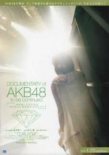 DOCUMENTARY of AKB48 to be con