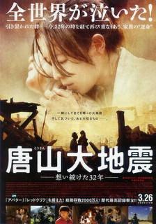 映画「唐山大地震」公開延期