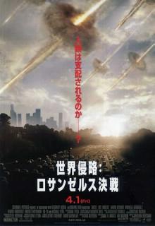 「世界侵略:ロサンゼルス決戦」