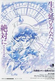劇場版名探偵コナン 沈黙の15<br />  分