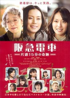 阪急電車 〜片道15<br />  分の奇跡〜