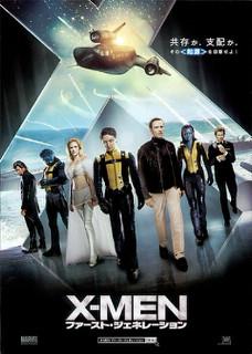 X−MEN:ファースト・ジェネ