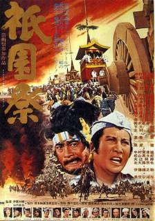 《封印映画》祇園祭