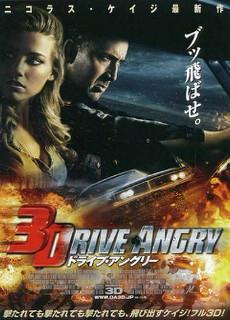 ドライブ・アングリー 3D