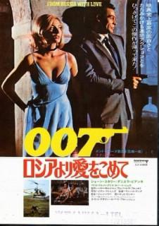 〈午前十時の映画祭〉007/