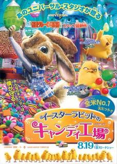 イースターラビットのキャンディ