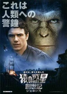 猿の惑星創世記<ジェネシス>