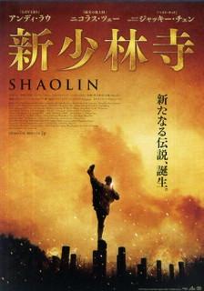 新少林寺/SHAOLIN