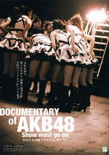 DOCUMENTARY of AKB48 Show must