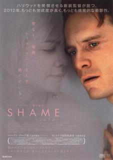 SHAME -<br />  シェイム-