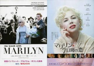 マリリン7日間の恋