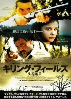 【未体験の映画たち2012<br />  】キリン