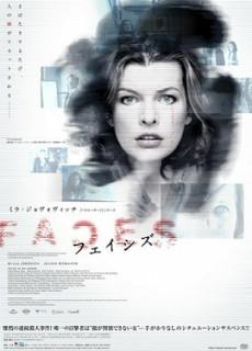 フェイシズ(2011)