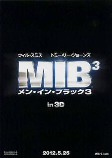 メン・イン・ブラック3 in <br />  3D