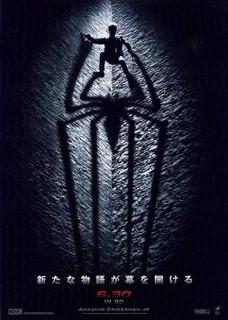 アメイジング・スパイダーマン