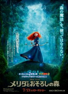 メリダとおそろしの森 3D