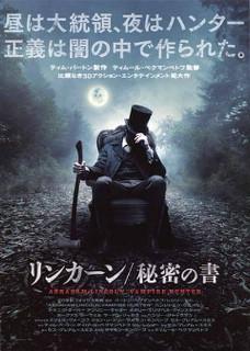 リンカーン/秘密の書 3D