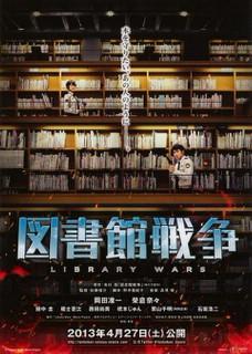 図書館戦争(実写版)