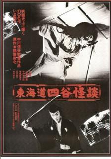 東海道四谷怪談(1959<br />  年版)