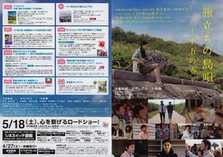 旅立ちの島唄 〜十五の春〜
