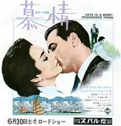 〈新・午前十時の映画祭〉慕情
