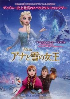 アナと雪の女王 3D ATMOS