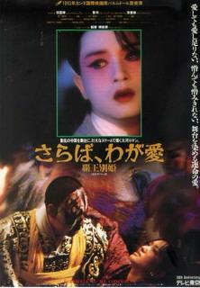 〈新・午前十時の映画祭〉さらば、わが愛/覇王別姫