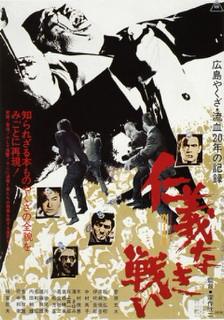 〈新・午前十時の映画祭〉仁義なき戦い