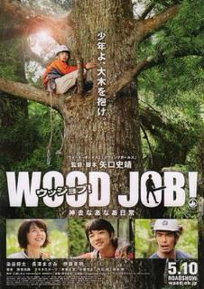 WOOD JOB!(ウッジョブ)<br />  〜神去なあなあ日常〜