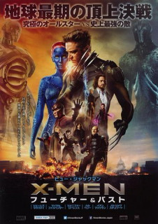 X−MEN:フューチャー&パスト