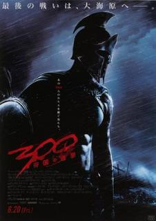 300〈スリーハンドレッド〉〜帝国の進撃〜3D