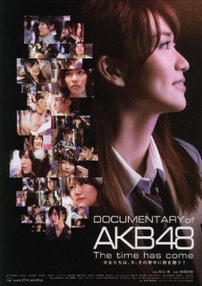 DOCUMENTARY of AKB48 The time has come <br />  少女たちは、今、その背中に何を想う