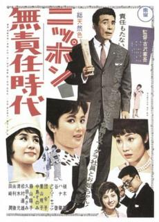 〈新・午前十時の映画祭〉ニッポン無責任時代