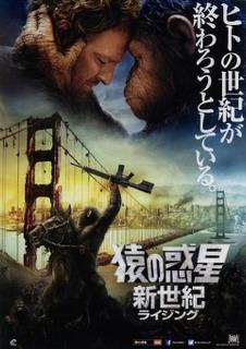 猿の惑星:<br />  新世紀(ライジング)