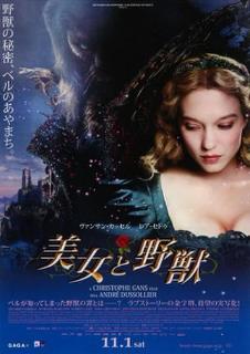 美女と野獣(2014<br />  年・実写版)