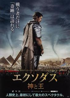 エクソダス:神と王 3D