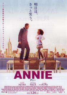 ANNIEアニー