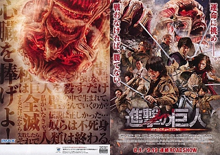 進撃の巨人 ATTACK ON TITAN