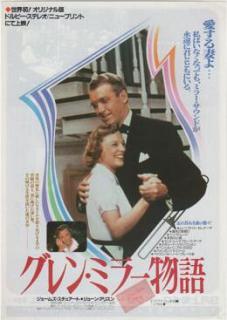 〈新・午前十時の映画祭〉グレン・ミラー物語(1954<br />  年)