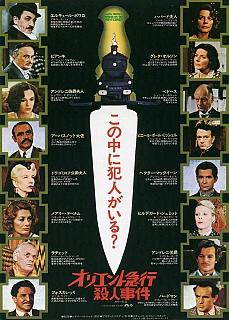 〈新・午前十時の映画祭〉オリエント急行殺人事件(1974<br />  年)